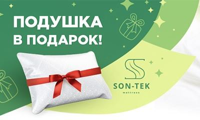 Подушка в подарок при покупке матраса в Копейске