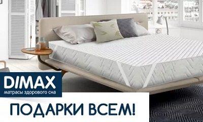 Подушка Dimax в подарок Копейск
