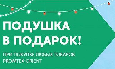 Подушка в подарок при заказе товаров Промтекс Ориент в Копейске
