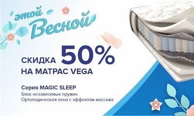 Скидка 50% на матрас Corretto Vega Копейск