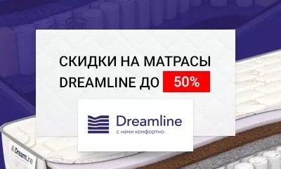 Матрасы Dreamline со скидкой в Копейске